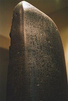 Code of Hammurabi, 1750 B.C.E.